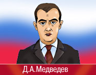 Звонок от Медведева